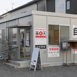 なかじま自然薯園 直売所(牧之原市)