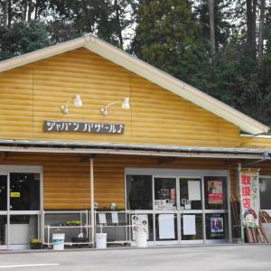 ジャパンバザール(島田市)―牧場直営のこだわりマーケット