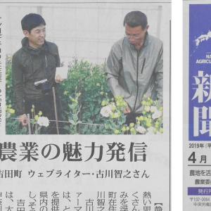 全国農業新聞に掲載されました!