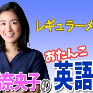 英語塾チラ見せします。