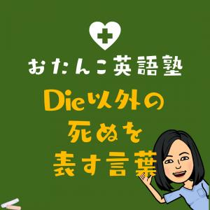 【おたんこ英語塾】死ぬを表す言葉