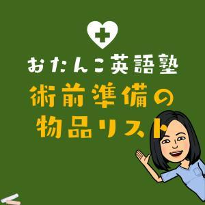 手術前の準備リスト 日本とオーストラリアの違いは?