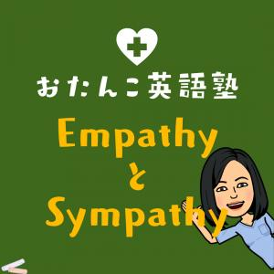 相手の気持ちに寄り添うEmpathy