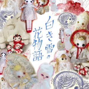 少女塾企画展  #白き雪の花物語 可愛いDMをご覧ください