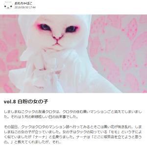 vol.8 白粉の女の子