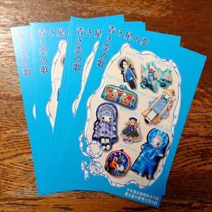 #少女塾  #青き星の夢青き空の歌 DM届いています!!
