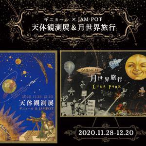天体観測展&月世界旅行の特設サイト