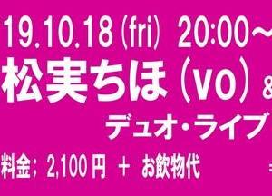 本日、10月18日(金)は、松実ちほ(vo)ライブです!