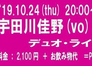 本日、10月24日(木)は、宇田川佳野(vo)さんのライブです!