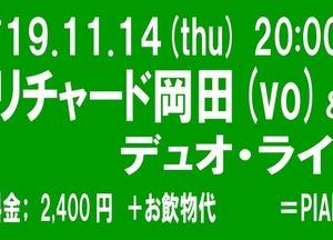 本日、11月14日(木)はリチャード岡田(vo)ライブです!