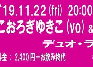 本日、11月22日(金)は、こおろぎゆきこ(vo)ライブです!