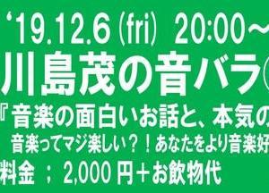 本日、12月6日(金)は、川島茂の音バラ!④です!