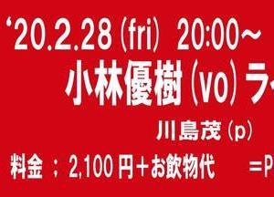 2月28日(金) 小林優樹(vo)ライブのお知らせ!