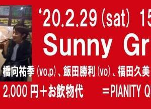 2月29日(土) Sunny Groove(cho)ライブのお知らせ!