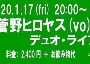 本日、1月17日(金)は菅野ヒロヤス(vo)ライブです!