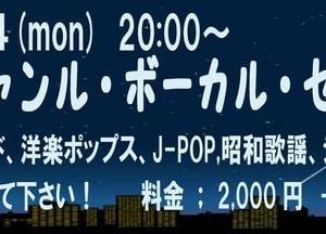 本日、2月24日(月)は、オールジャンル・ボーカル・セッションです!