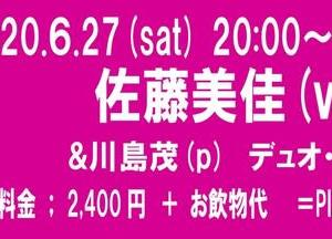 6月27日(土) 佐藤美佳(vo)ライブのお知らせ!
