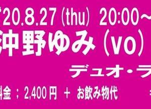 8月27日(木) 沖野ゆみ(vo)ライブのお知らせ!