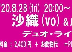 8月28日(金) 沙織(vo)ライブのお知らせ!