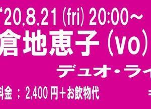 8月21日(金) 倉地恵子(vo)ライブのお知らせ!