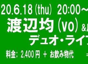 本日、6月18日(木)は渡辺均(vo)ライブです!