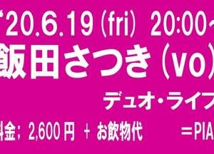 本日、6月19日(金)は飯田さつき(vo)ライブです!