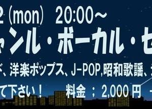 明日、6月22日(月)はオールジャンル・ボーカル・セッションです!