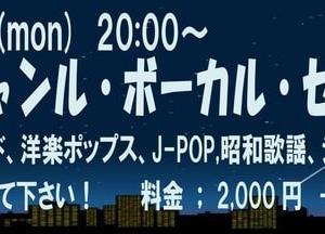 明日、7月6日(月)は、オールジャンル・ボーカル・セッションです!