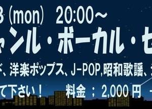 本日、7月13日(月)は、オールジャンル・ボーカル・セッションです!