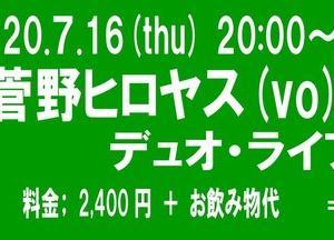 明日、7月16日(木)は菅野ヒロヤス(vo)ライブです!