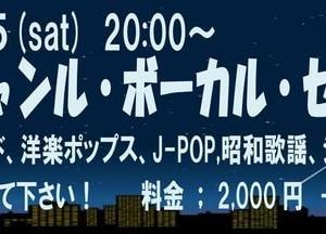 本日、7月25日(土)はオールジャンル・ボーカル・セッションです!