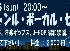 本日、7月26日(日)はオールジャンル・ボーカル・セッションです!