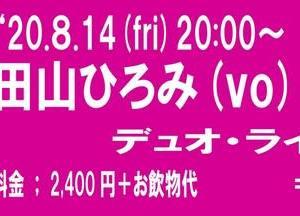 明日、8月14日(金)は田山ひろみ(vo)ライブです!