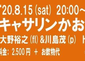 明日、8月15日(土)は、キャサリンかおる(vo)ライブです!