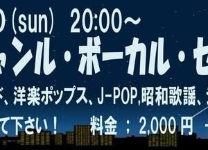 明日、9月21日(月)はオールジャンル・ボーカル・セッションです!