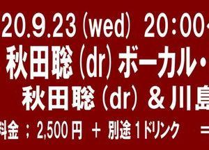 明日、9月23日(水)は、秋田聡(dr)&川島茂(p)オールジャンル・ボーカル・セッションです!