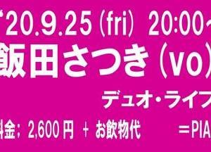 明日、9月25日(金)は、飯田さつき(vo)ライブです!
