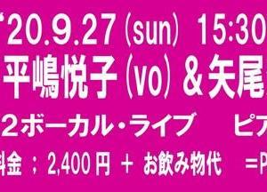 明日、9月27日(日)もダブルヘッダーで頑張ります!