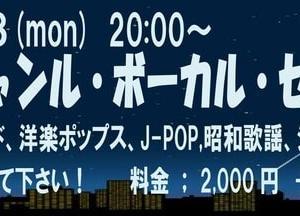 9月28日(月)はオールジャンル・ボーカル・セッションです!