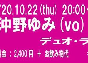 明日、10月22日(木)は沖野ゆみ(vo)ライブです!