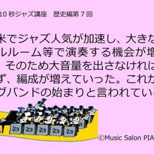 【1日10秒ジャズ講座 歴史編第7回】 ビッグバンドの誕生!
