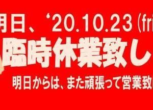 本日、10月23日(金)は臨時休業致します!