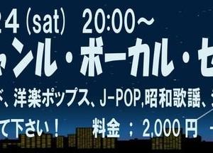 明日、10月24日(土)は、オールジャンル・ボーカル・セッションです!
