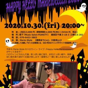 Marie-Styleハロウィン・ライブ『Happy Hello Mariweeeen 2020!』