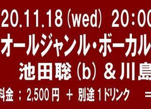 本日、11月18日(水)は、池田聡(b)オールジャンル・ボーカル・セッション!