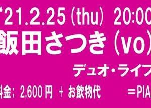 2月25日(木) 飯田さつき(vo)ライブのお知らせ!