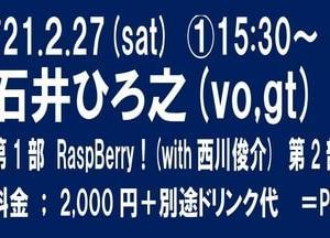 2月27日(土) 石井ひろ之(vo,gt)ライブのお知らせ!