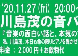 明日、11月27日(金)は、川島茂の音バラ⑨です!