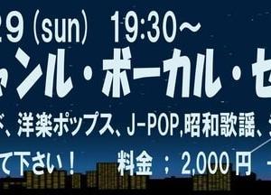 明日、11月29日(日)はオールジャンル・ボーカル・セッションです!