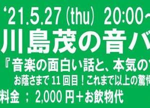 5月27日(木) 川島茂の音バラ⑪のお知らせ!